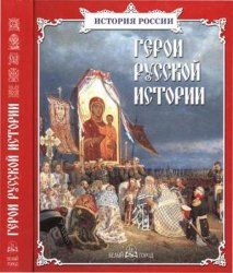 Герои русской истории (2009)