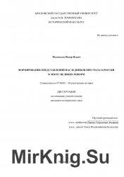 Формирование представлений наследников престола о России в эпоху Великих реформ