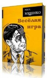 Весёлая игра  (Аудиокнига) читает  Вадим Яковлев