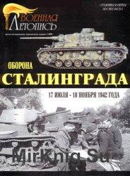 Оборона Сталинграда (Военная летопись: Сражения и Битвы 2001-01)