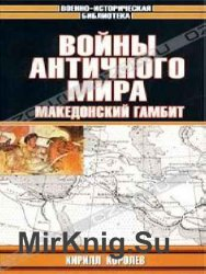 Войны античного мира. Македонский гамбит