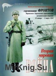 Вторая Мировая война: Соревнование фронтов (Военная летопись: Армии мира №8)