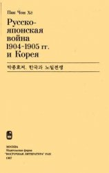 Русско-японская война 1904-1905 гг. и Корея
