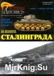 На флангах Сталинграда: Операции на Северном Кавказе (Военная летопись: Сражения и Битвы 2002-03)