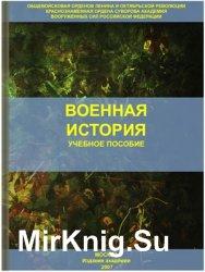 Военная история (2007)