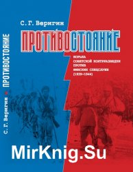 Противостояние: борьба советской контрразведки против финских спецслужб (1939-1944)