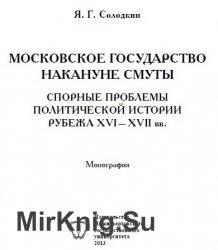 Московское государство накануне Смуты: спорные проблемы политической истории рубежа XVI—XVII вв