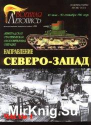 Направление Северо-Запад  (Военная летопись: Сражения и Битвы 2002-04)