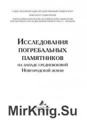 Исследования погребальных памятников на западе средневековой Новгородской земли