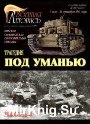 Трагедия под Уманью (Военная летопись: Сражения и Битвы 2003-02)