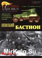 Невский бастион (Военная летопись: Сражения и Битвы 2002-05)
