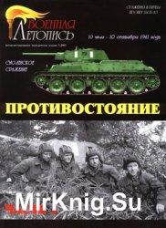 Противостояние (Военная летопись: Сражения и Битвы 2003-03)
