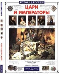 Цари и императоры (История России)