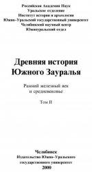 Древняя история Южного Зауралья. Ранней железный век и средневековье. Том 2