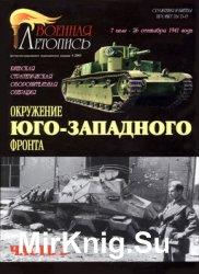Окружение Юго-Западного фронта (Военная летопись: Сражения и Битвы 2003-04)