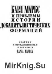 Карл Маркс и проблемы истории докапиталистических формаций