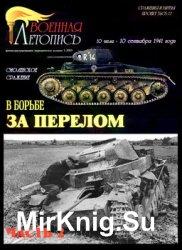 В борьбе за перелом (Военная летопись: Сражения и Битвы 2003-05)