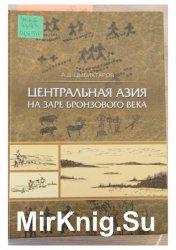 Центральная Азия на заре бронзового века