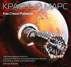 Красный Марс  (Аудиокнига)