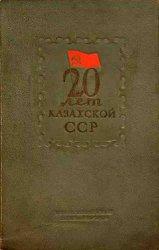 20 лет Казахской ССР
