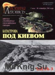 Катастрофа под Киевом (Военная летопись: Сражения и Битвы 2003-06)
