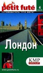 Лондон. Путводитель Пти Фюте