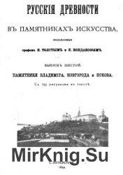 Русские древности. Вып. 6. Памятники Владимира, Новгорода и Пскова