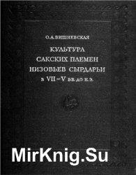 Культура сакских племен низовьев Сырдарьи в VII-V вв. до н.э