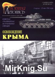 Освобождение Крыма (Военная летопись: Сражения и Битвы 2005-02)