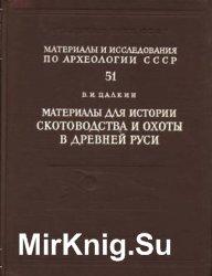 Материалы для истории скотоводства и охоты в Древней Руси