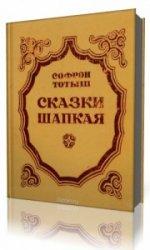 Сказки Шапкая  (Аудиокнига) читает  Крупина Елизавета