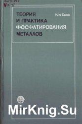 Теория и практика фосфатирования металлов