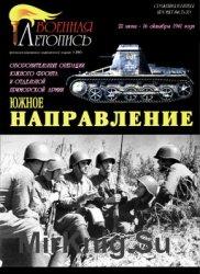Южное направление (Военная летопись: Сражения и Битвы 2004-05)