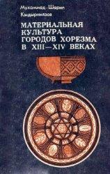 Материальная культура городов Хорезма в XIII-XIV веках