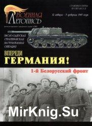 Впереди Германия! (Военная летопись: Сражения и Битвы 2004-05)