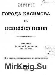 История города Касимова с древнейших времен