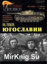 На земле Югославии (Военная летопись: Сражения и Битвы 2005-06)