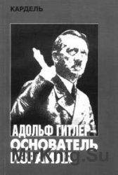 Адольф Гитлер - основатель Израиля
