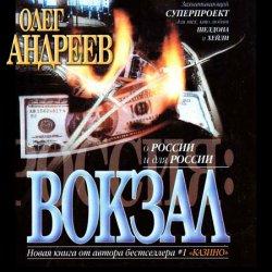 Россия: Вокзал  (Аудиокнига)
