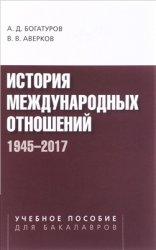 История международных отношений. 1945-2017