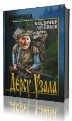 Дерсу Узала  (Аудиокнига) читает  Олег Исаев