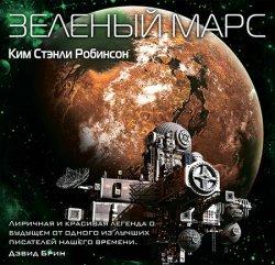 Зеленый Марс  (Аудиокнига)