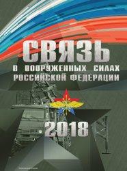 Связь в вооруженных силах Российской Федерации 2018