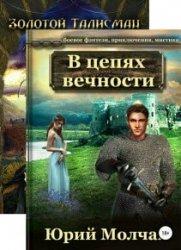 Юрий Молчан. Сборник произведений (3 книги)