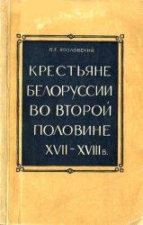 Крестьяне Белоруссии во второй половине XVII - XVIII в