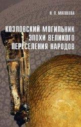 Козловский могильник эпохи Великого переселения народов