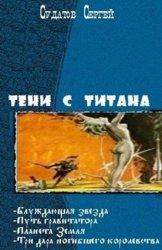 Тени с Титана. Серия из 5 томов