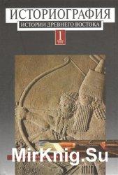 Историография истории Древнего Востока. Том 1