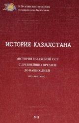 История Казахской ССР с древнейших времен до наших дней