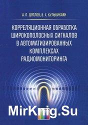 Корреляционная обработка широкополосных сигналов в автоматизированных комплексах радиомониторинга